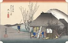 東海道五拾三次之内 丸子 名物茶店